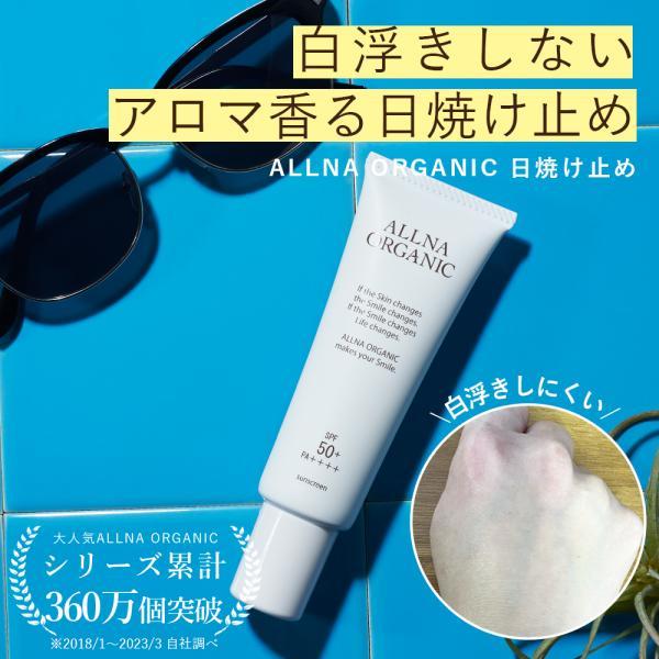 日焼け止め 日焼け止めクリーム 顔 spf50 下地 敏感肌 紫外線対策 こども メンズ 石鹸で落とせる ビタミンC 人気 オルナ オーガニック 50g|adew