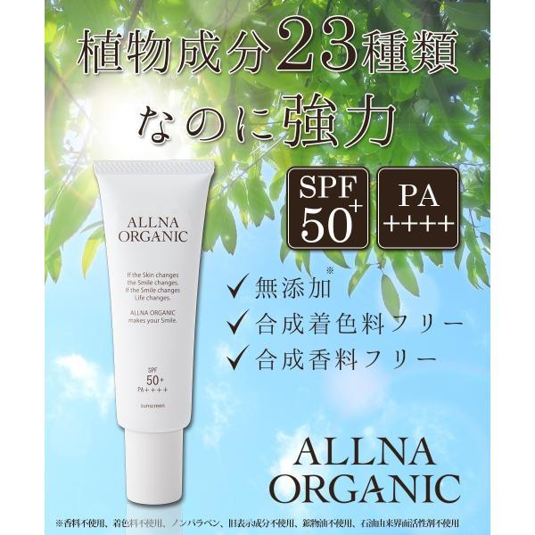 日焼け止め 日焼け止めクリーム 顔 spf50 下地 敏感肌 紫外線対策 こども メンズ 石鹸で落とせる ビタミンC 人気 オルナ オーガニック 50g|adew|02