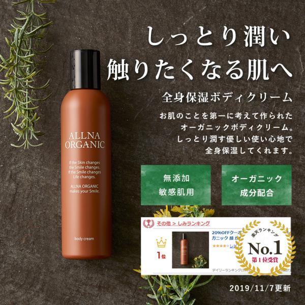 オルナ オーガニック ボディクリーム 乾燥肌対策 いい匂い 乾燥肌 全身 保湿 顔 かかと セラミド ヒアルロン酸 200g|adew|02