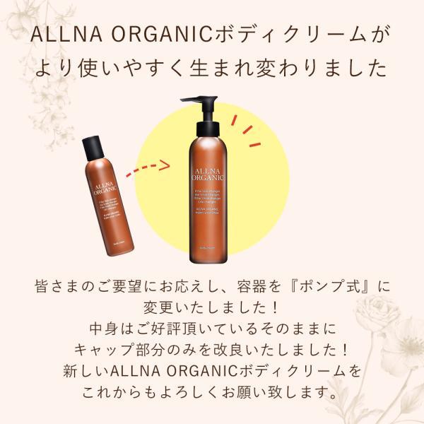 オルナ オーガニック ボディクリーム 乾燥肌対策 いい匂い 乾燥肌 全身 保湿 顔 かかと セラミド ヒアルロン酸 200g|adew|05