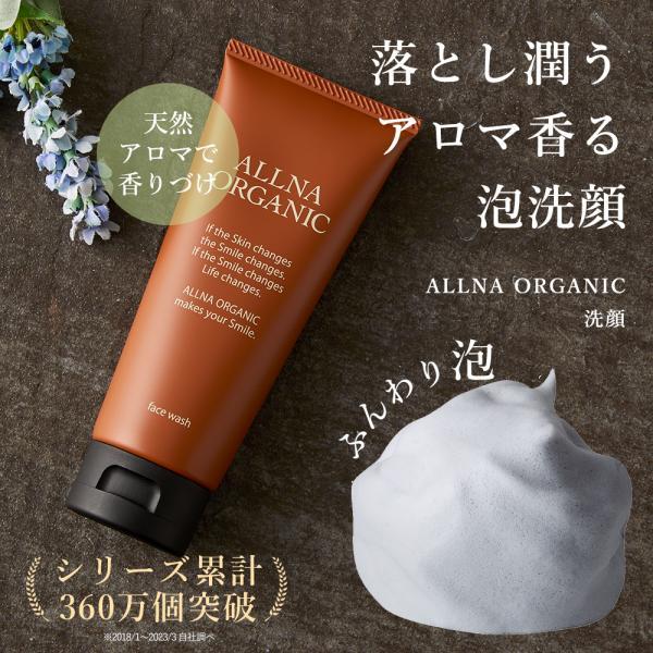 オルナ オーガニック 洗顔 洗顔フォーム 洗顔料 泡 しっとり 毛穴 ハーブ 敏感肌 100g|adew