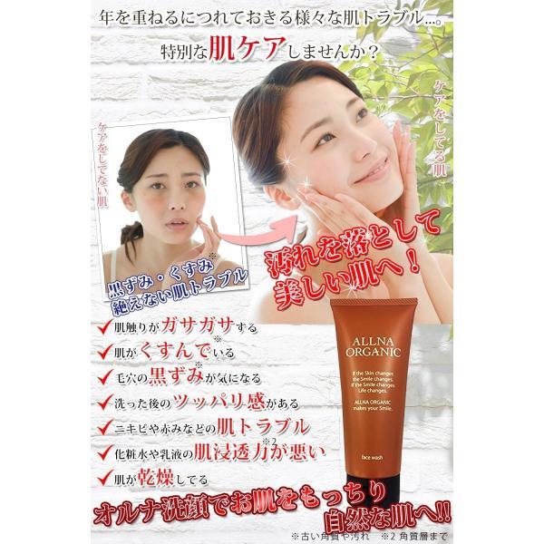 オルナ オーガニック 洗顔 洗顔フォーム 洗顔料 泡 しっとり 毛穴 ハーブ 敏感肌 100g|adew|05