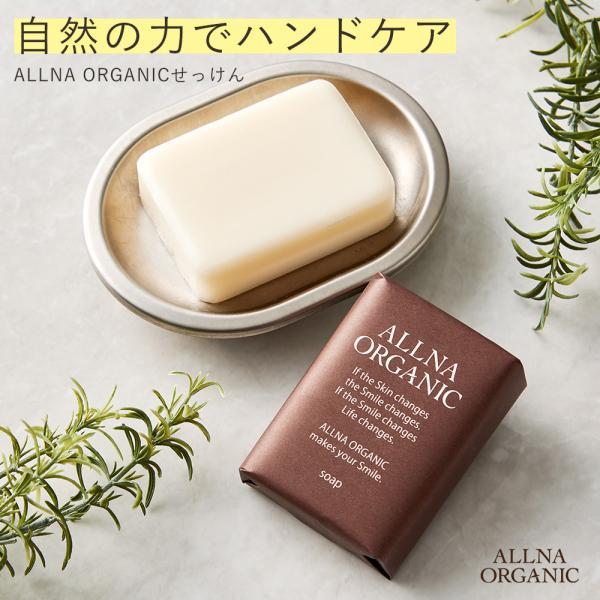 オルナ オーガニック 石鹸 オーガニック 洗顔 固形石鹸 洗顔石鹸 無添加 乾燥肌 香り コラーゲン セラミド 保湿効果 100g|adew