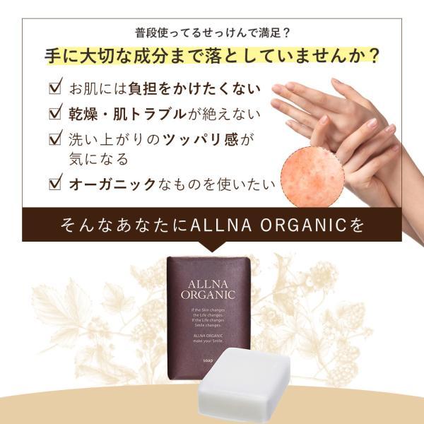 オルナ オーガニック 石鹸 オーガニック 洗顔 固形石鹸 洗顔石鹸 無添加 乾燥肌 香り コラーゲン セラミド 保湿効果 100g|adew|04