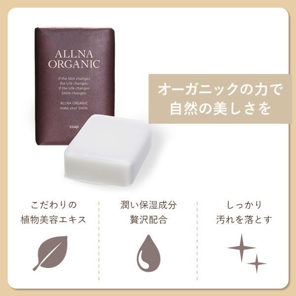 オルナ オーガニック 石鹸 オーガニック 洗顔 固形石鹸 洗顔石鹸 無添加 乾燥肌 香り コラーゲン セラミド 保湿効果 100g|adew|05