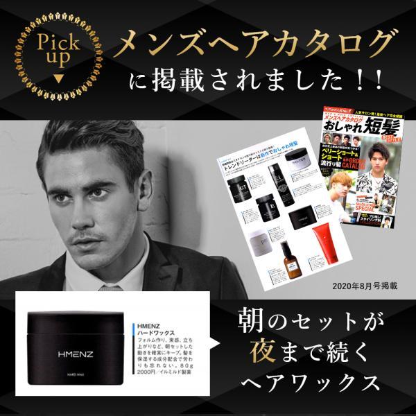 ハード ワックス メンズ HMENZ ヘアワックス 【 ハイエンドな男のための 整髪料 】「 日本製 80g 」|adew|02