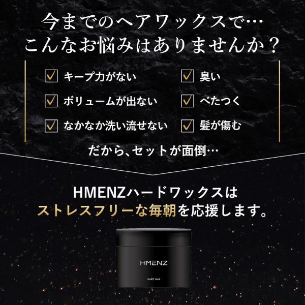 ハード ワックス メンズ HMENZ ヘアワックス 【 ハイエンドな男のための 整髪料 】「 日本製 80g 」|adew|03