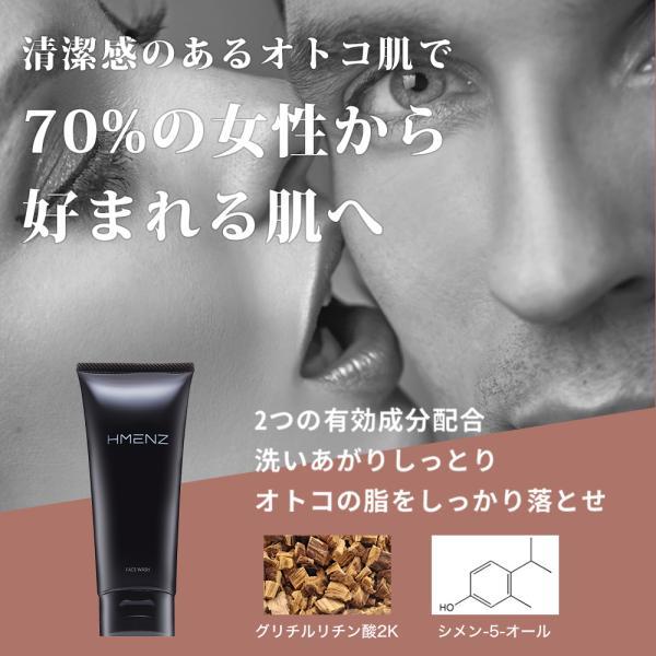 メンズ 洗顔 洗顔フォーム 洗顔料 泡 しっとり 毛穴 フェイスウォッシュ 敏感肌用 HMENZ 100g|adew|02