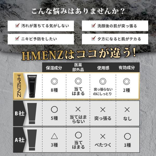 メンズ 洗顔 洗顔フォーム 洗顔料 泡 しっとり 毛穴 フェイスウォッシュ 敏感肌用 HMENZ 100g|adew|03