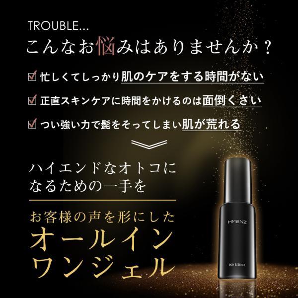 美容液 メンズ 保湿 弾力 シミ バリア機能 潤い 乾燥肌 顔 アフターシェーブ ローション HMENZ 50ml|adew|04