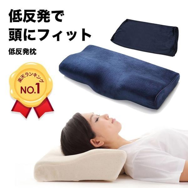 低反発枕 安眠 枕 肩こり いびき 改善 洗える カバー 2枚付き 3カラー 34×60cm Hizak adew