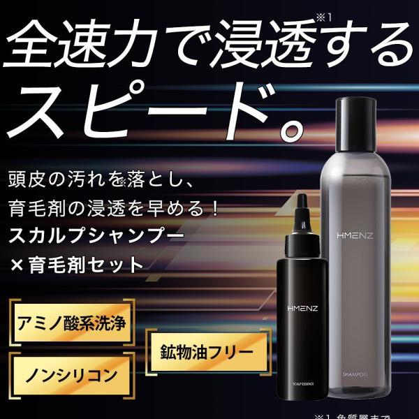 スカルプ シャンプー + 育毛剤 メンズ 頭皮ケア  (2点セット) HMENZ|adew|02