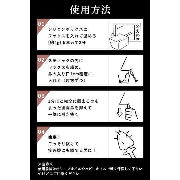メンズ 鼻毛ワックス 脱毛 日本製 男性 24本 12回分  HMENZ|adew|05