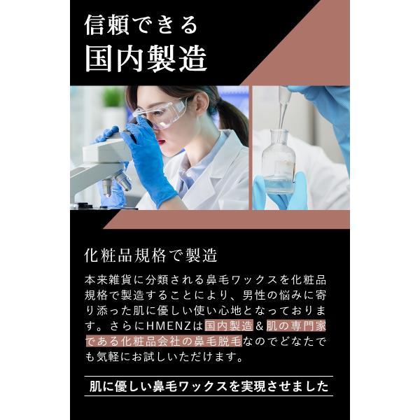 メンズ 鼻毛ワックス 脱毛 日本製 男性 24本 12回分  HMENZ|adew|06
