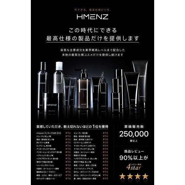アフターシェーブローション メンズ 化粧水 ヒゲ 除毛 脱毛 抑毛 青ヒゲ HMENZ 250ml 医薬部外品|adew|08