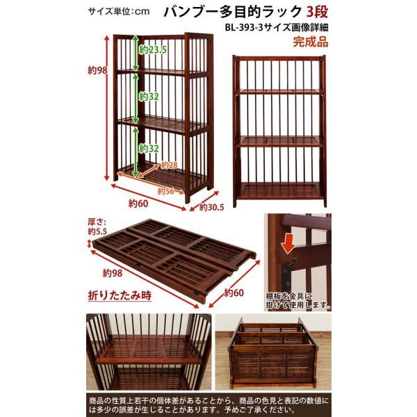 棚3段 アジアン家具 多目的ラック60cm幅  折りたたみ BL393-3|adhoc-style|02