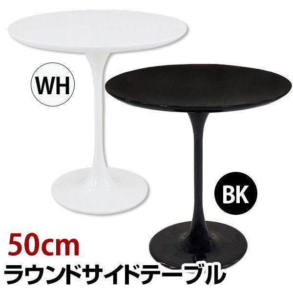ラウンドサイドテーブル 50cm幅  C2018 丸カフェテーブル FRP|adhoc-style