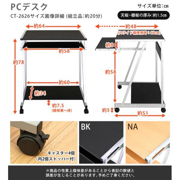 パソコンデスク 64cm幅 PCデスク CT-2626 スッキリデザイン|adhoc-style|02