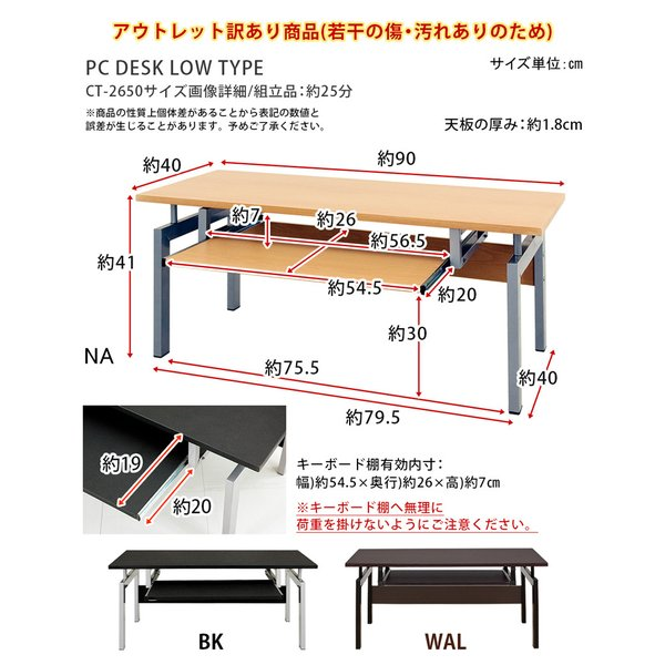 パソコンデスク 90cm幅 ロータイプ CT-2650 スライドテーブル付|adhoc-style|02
