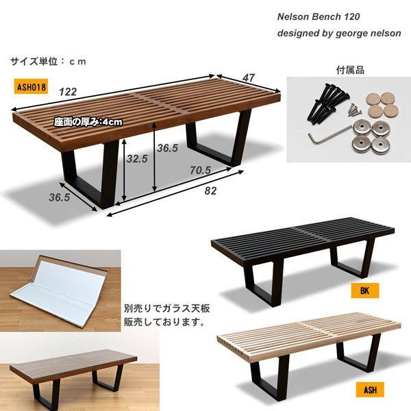 ネルソンベンチ 122cm幅 センターテーブル CT3005A|adhoc-style|02