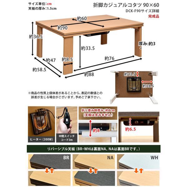 こたつ 長方形 90cm幅 折りたたみ DCK-F90|adhoc-style|02