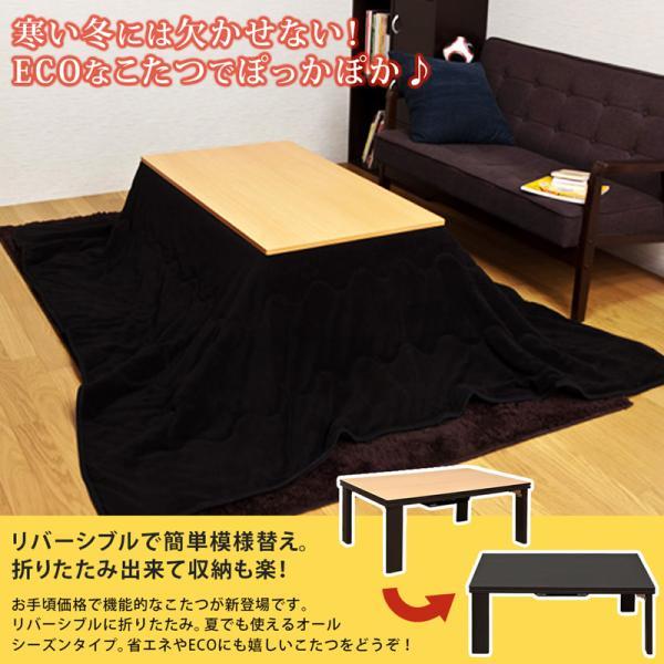 こたつ 長方形 90cm幅 折りたたみ DCK-F90|adhoc-style|04