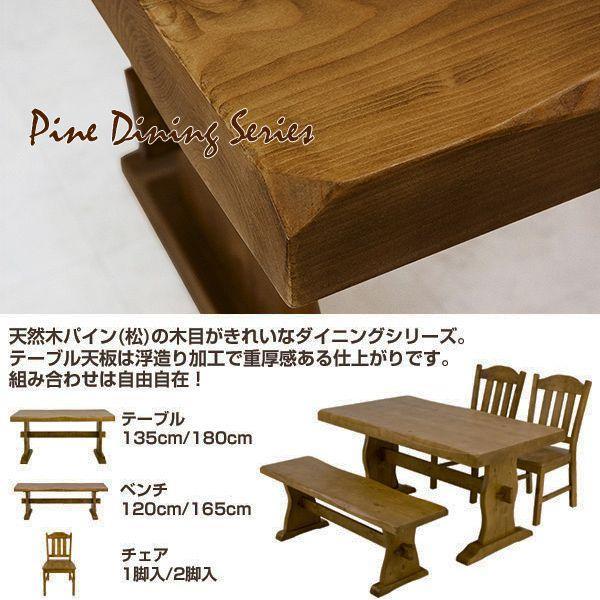 ダイニングチェア1脚 完成品 天然木パイン材 GRH-465C1|adhoc-style|06