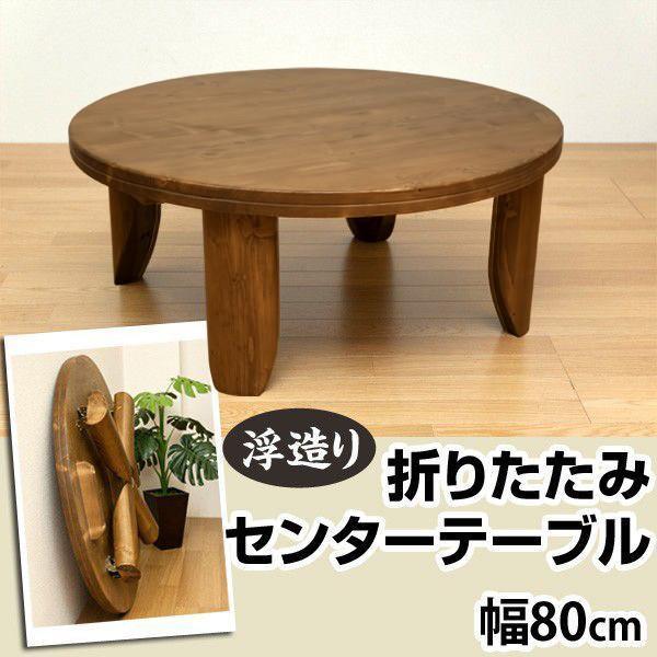 テーブル 折りたたみ 丸型 80cm GRH-R80|adhoc-style