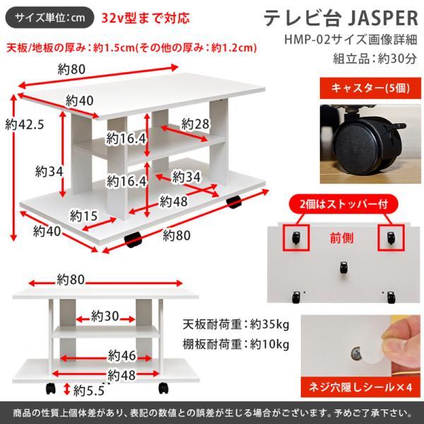 テレビ台 テレビラック テレビボード 80cm TV台 HMP-02|adhoc-style|02