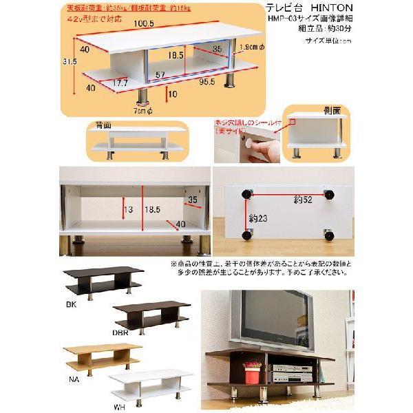 テレビ台 100cm テレビラック HMP-03 テレビボード|adhoc-style|02