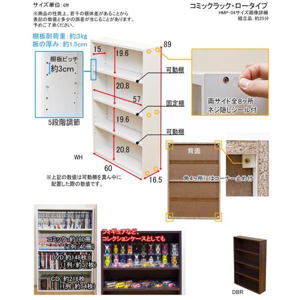 本棚 60cm幅 コミックラックロータイプ  HMP-04 adhoc-style 02