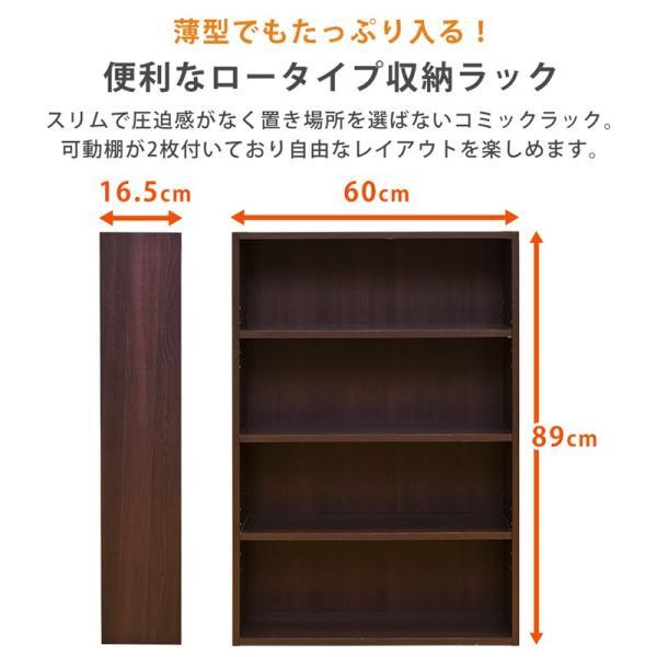 本棚 60cm幅 コミックラックロータイプ  HMP-04 adhoc-style 03
