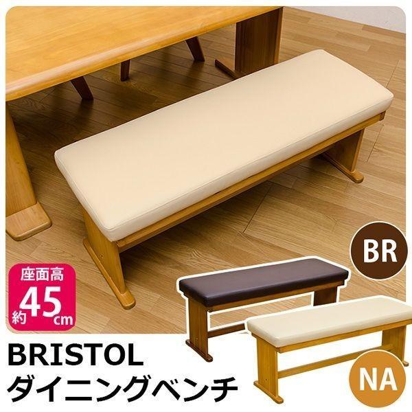ダイニングベンチ 117cm幅 BRISTOL 長いす HTT-05|adhoc-style