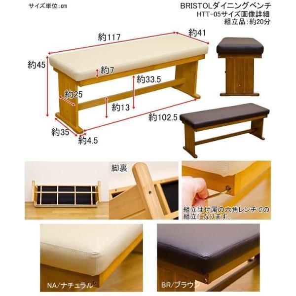 ダイニングベンチ 117cm幅 BRISTOL 長いす HTT-05|adhoc-style|02