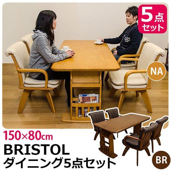 ダイニングセット5点 テーブル150cm幅 チェア BRISTOL HTT-06-HTT-04x4|adhoc-style