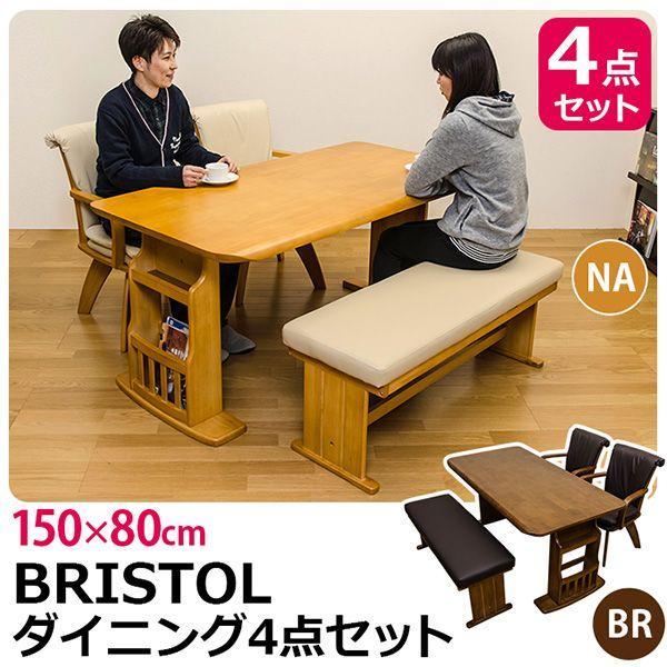 ダイニングセット4点 テーブル150cm HTT-06-HTT-05-HTT-04x2 ベンチ チェアセット BRISTOL|adhoc-style