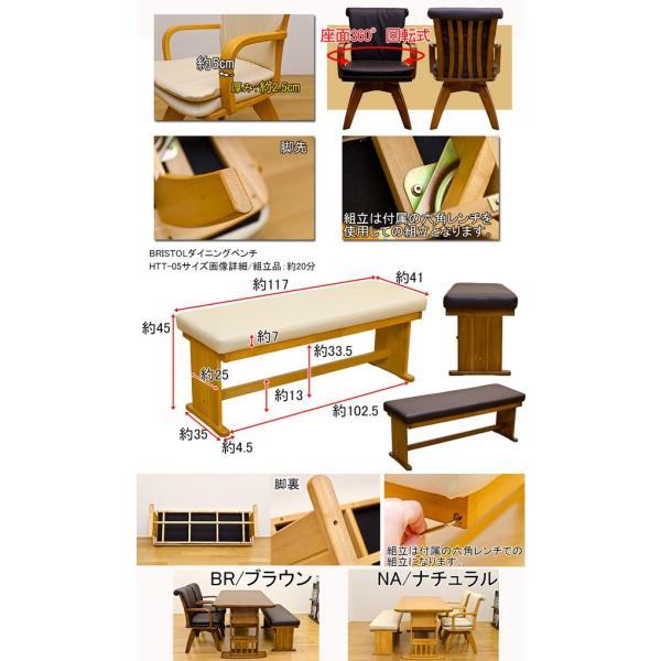 ダイニングセット4点 テーブル150cm HTT-06-HTT-05-HTT-04x2 ベンチ チェアセット BRISTOL|adhoc-style|03