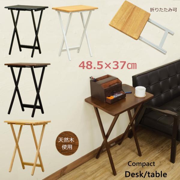 折りたたみテーブル デスク 48cm幅  木製 サイドテーブル IS-01 コンパクト 簡易台