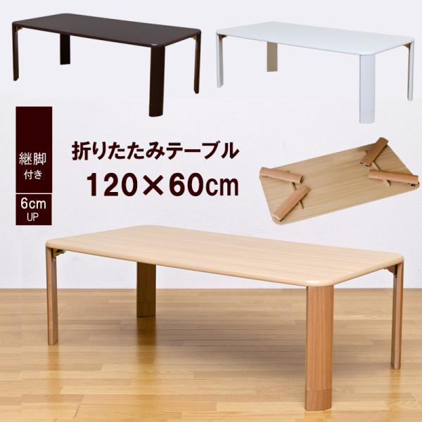 折りたたみテーブル120cm 高さ調節 JK-P120|adhoc-style