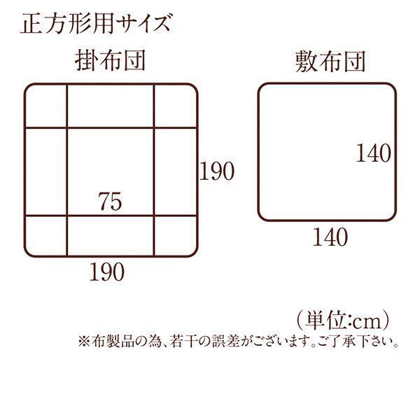 こたつ布団掛敷セット 正方形 コタツ用 K-7575 薄掛タイプ 75cm幅用 80cm幅用|adhoc-style|03