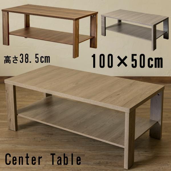 センターテーブル 棚付き 100cm幅 木製 LDN-02 奥行き50cm 北欧風 KENNY