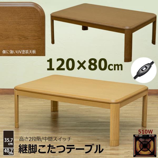 こたつテーブル120cm長方形家具調コタツ継脚式MYK-120丈夫なUV天板510W