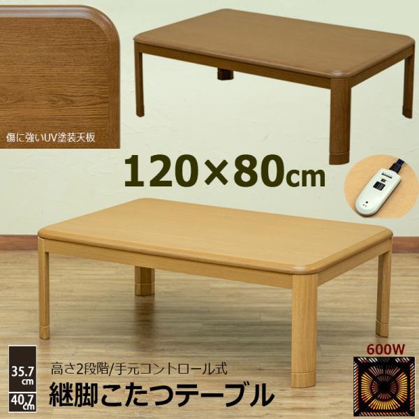 こたつテーブル120cm長方形手元コントローラー継脚式MYK-T120丈夫なUV天板速暖600W
