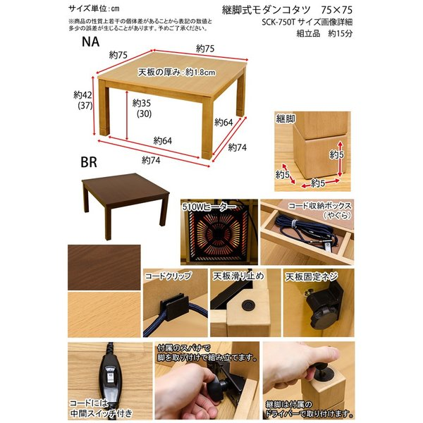 こたつ 正方形 75cm 継脚式 洋風 SCK-750T|adhoc-style|02