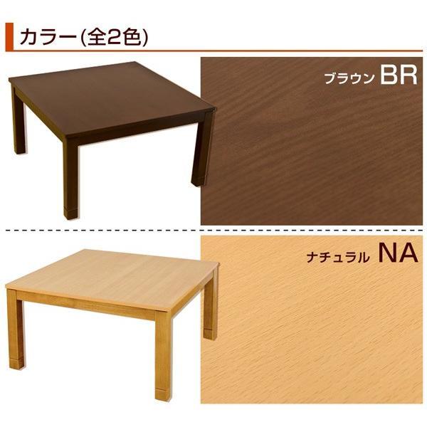 こたつ 正方形 75cm 継脚式 洋風 SCK-750T|adhoc-style|03
