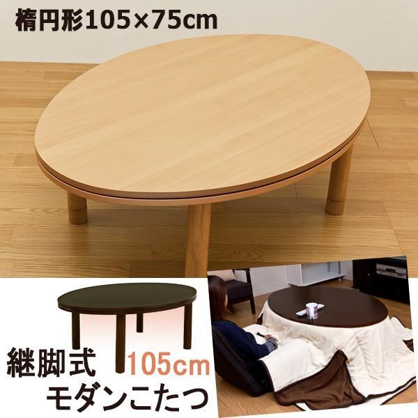 こたつテーブル 楕円 105cm モダン コタツ 継脚式 SCK-V105T|adhoc-style