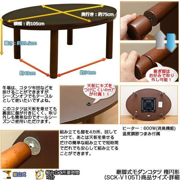 こたつテーブル 楕円 105cm モダン コタツ 継脚式 SCK-V105T|adhoc-style|02