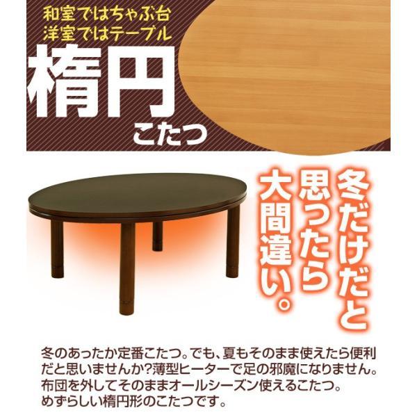 こたつテーブル 楕円 105cm モダン コタツ 継脚式 SCK-V105T|adhoc-style|07