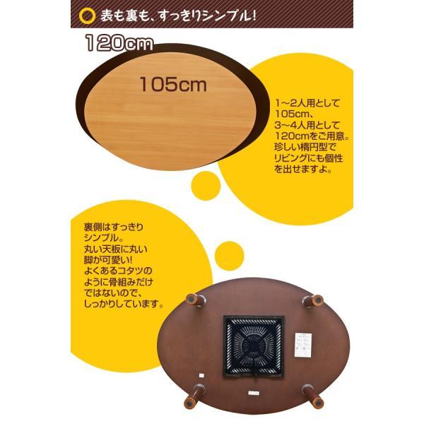 こたつテーブル 楕円 105cm モダン コタツ 継脚式 SCK-V105T|adhoc-style|10