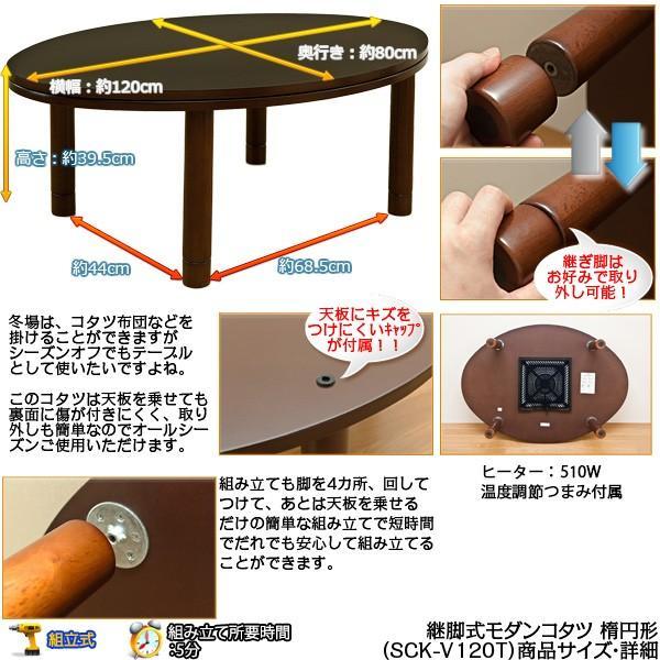 こたつテーブル 楕円 120cm モダン 丸型 継脚式SCK-V120T|adhoc-style|02